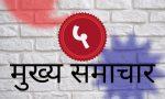 नेपाल अपडेट : यस्ता छन् प्रमुख पाँच खबर